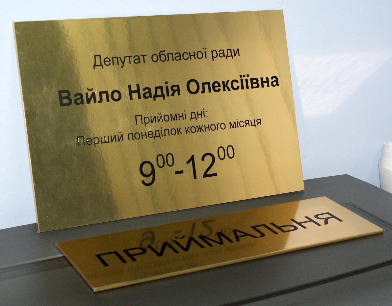 Табличка кабинетная с графиком работы