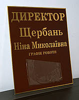 Табличка кабинетная с карманом
