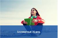 """Тарифный план """"Безлимитный 3G день"""""""
