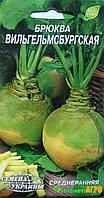 Семена брюквы (куузика) Вильгельмсбургская 2 г, Семена Украины