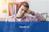 "Тарифный план ""Перший 3G"""