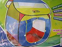 Детская палатка домик 71*68*92 см.