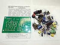 КИТ, набор УНЧ TDA7377, 3 канала, 2х10Вт + сабвуфер 20Вт