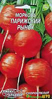 """Семена моркови Парижский Рынок, скороспелый 2 г, """"Семена Украины"""" Украина"""