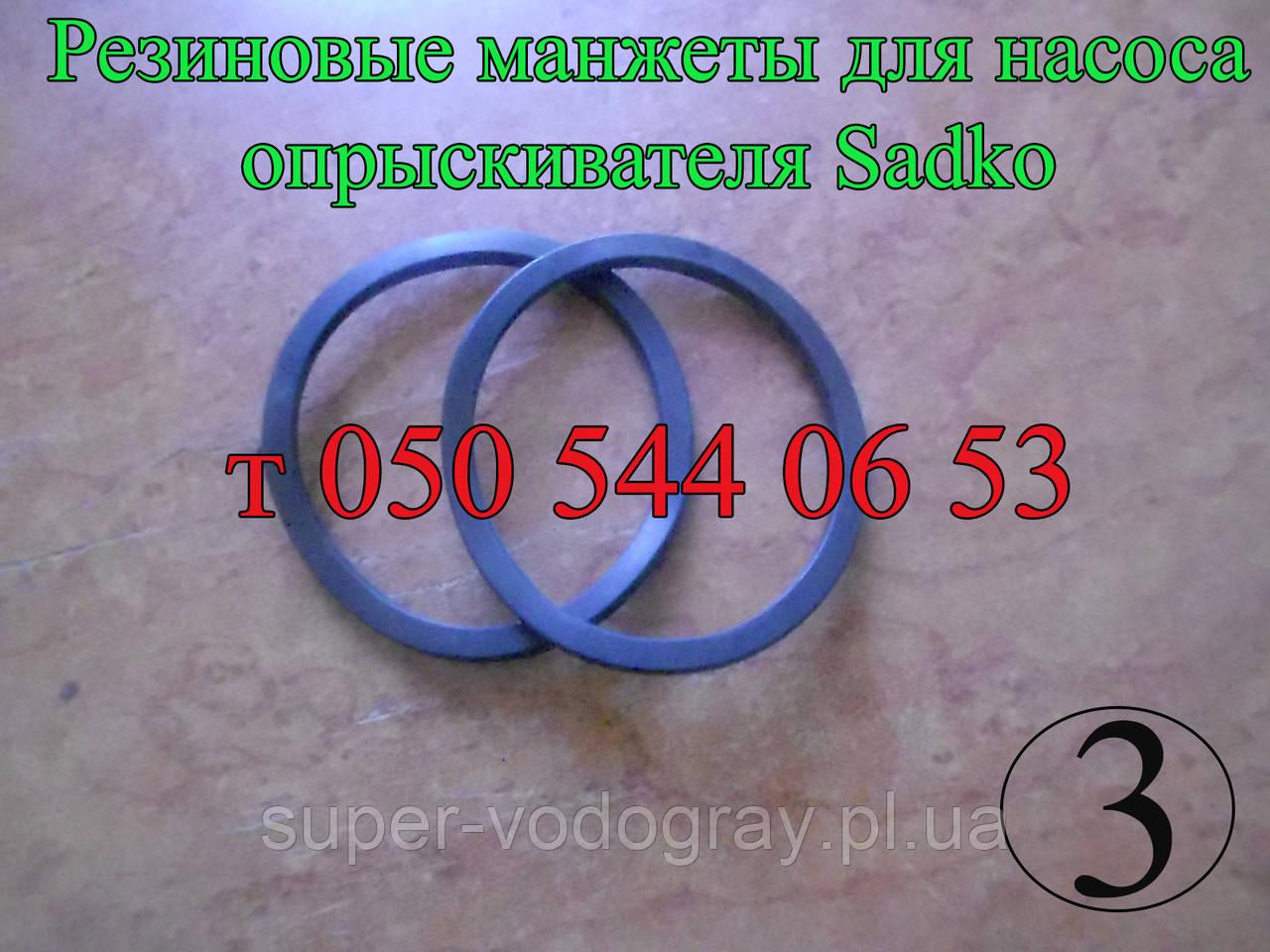 Резиновые манжеты для насоса опрыскивателя Sadko
