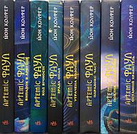 Комплект «Артеміс Фаул». 8 книг, фото 1