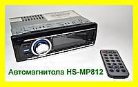Автомагнитола HS-MP812, магнитола в авто, автомагнитола MP3