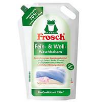 Гель-Бальзам для деликатных и шерстяных вещей Frosch 2 л.