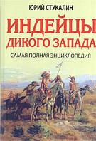 Индейцы Дикого Запада. Самая полная энциклопедия  Стукалин Ю