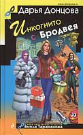 Донцова Д. Инкогнито с Бродвея