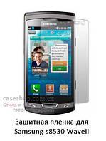 Защитная пленка для Samsung S8530 Wave 2