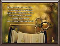 Ключница большой ключ на книге