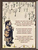 Ключница Старый ключник