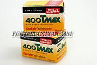Фотоплівка негативна, чорно-біла KODAK T-MAX 400 135/36