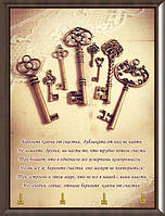 Ключница вертикальная настенная открытая Мудрый ключник