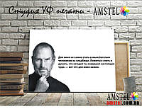 УФ печать на холсте с подрамником, фраза мотиватор - Стив Джобс