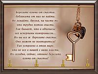 Настенная ключница с ключиком-брелочком