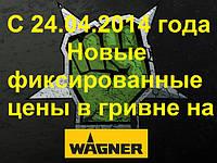 Новые фиксированные цены в гривне на Wagner
