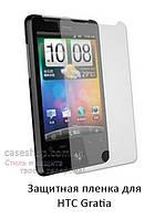 Защитная пленка для HTC Gratia G9