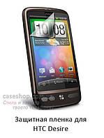 Защитная пленка для HTC Desire