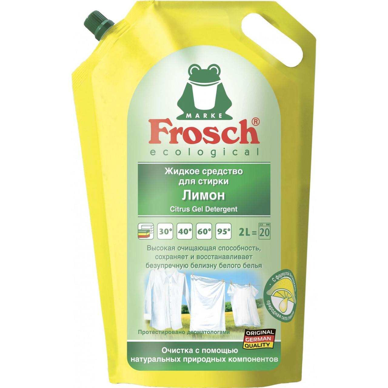 Рідкий пральний засіб Frosch Цитрус 2 л.