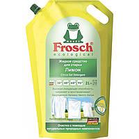 Жидкое средство для стирки Лимон Frosch 2 л.