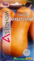"""Семена тыквы Арабатский, позднеспелая 20 шт, """" Агроном"""", Украина"""