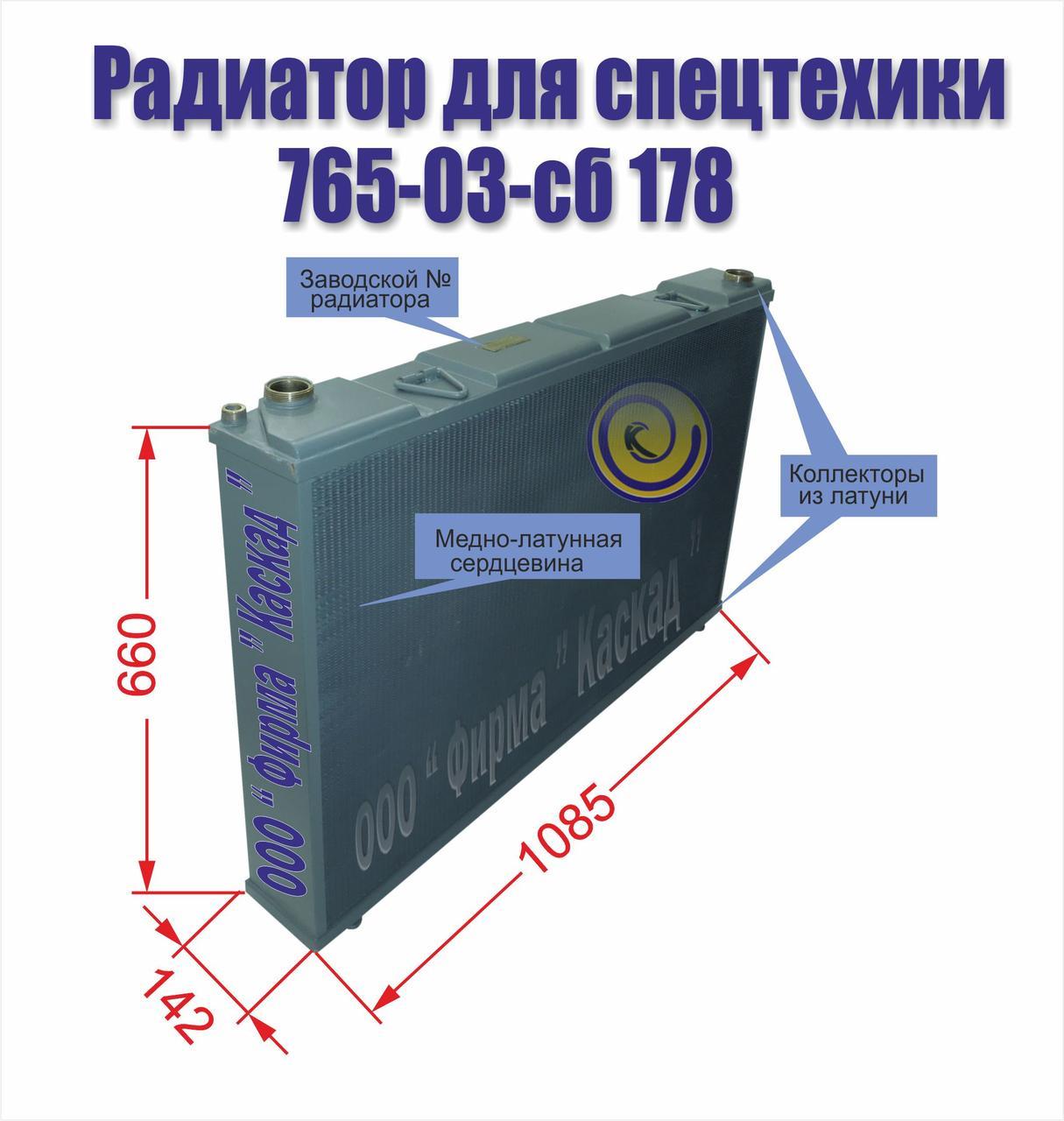 Радиатор водяной для автомобиля, спецтехники 765-03-сб 178