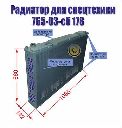 Радиатор водяной для автомобиля, спецтехники 765-03-сб 178, фото 2