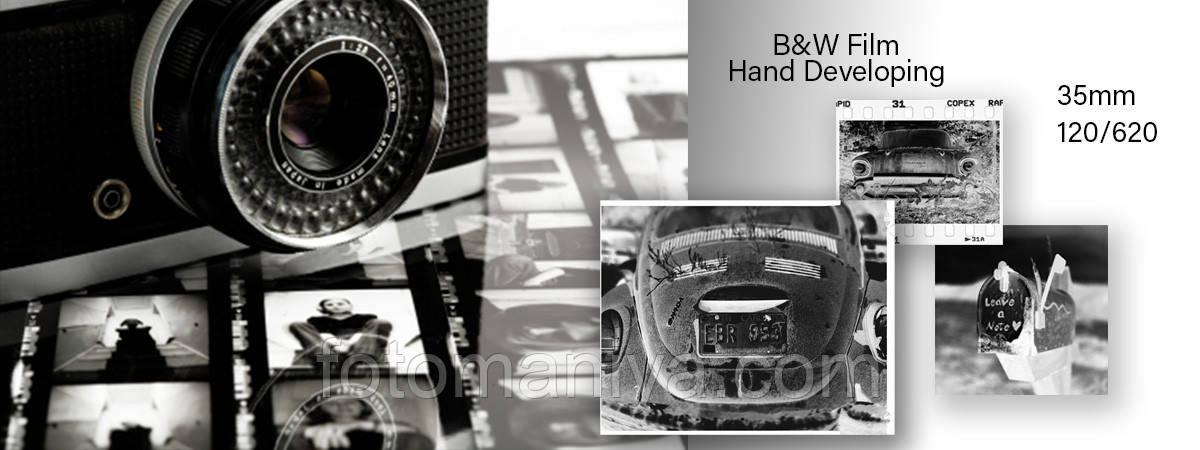 Проявка чорно-білої фотоплівки