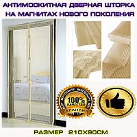Антимоскитная дверная сетка на магнитах бежевая