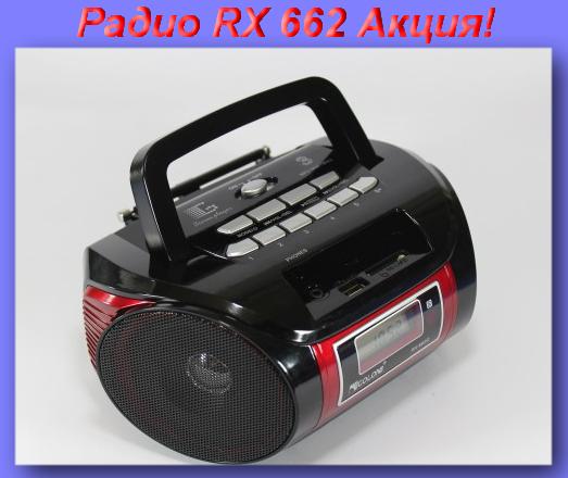 """Радио RX 662,Радиоприемник Golon,Радиоприемник Golon RX 662!Акция - Магазин """"BINZA"""" в Броварах"""