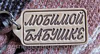 Кожаный брелок сувенир Любимой Бабушке, оригинальный подарок бабушке, фото 1