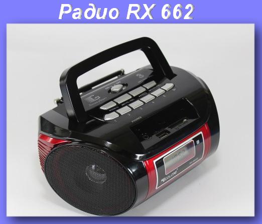 """Радио RX 662,Радиоприемник Golon,Радиоприемник Golon RX 662 - Магазин """"Налетай-ка"""" в Одессе"""