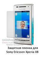 Защитная пленка для Sony Ericsson Xperia X8