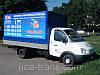 Харьковское грузовое такси