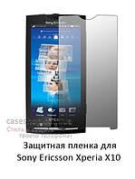 Защитная пленка для Sony Ericsson Xperia X10