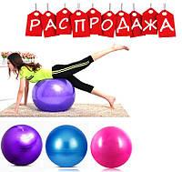 Мяч для фитнеса 75см Profit Ball. РАСПРОДАЖА