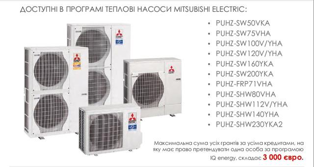 Заказ тепловых насосов Mitsibishi Electric в Компании Украинский Стандарт по тел. 057-760-30-44