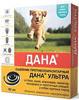 Дана ультра ошейник для собак крупных пород 80 см