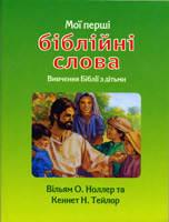Мої перші біблійні слова. Вивчення Біблії з дітьми. З малюнками. Вільям О. Ноллар, та Кеннет Н. Тейлор.