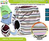 Многоразовый подгузник Полосатик-семицветик, 72-80 комплект