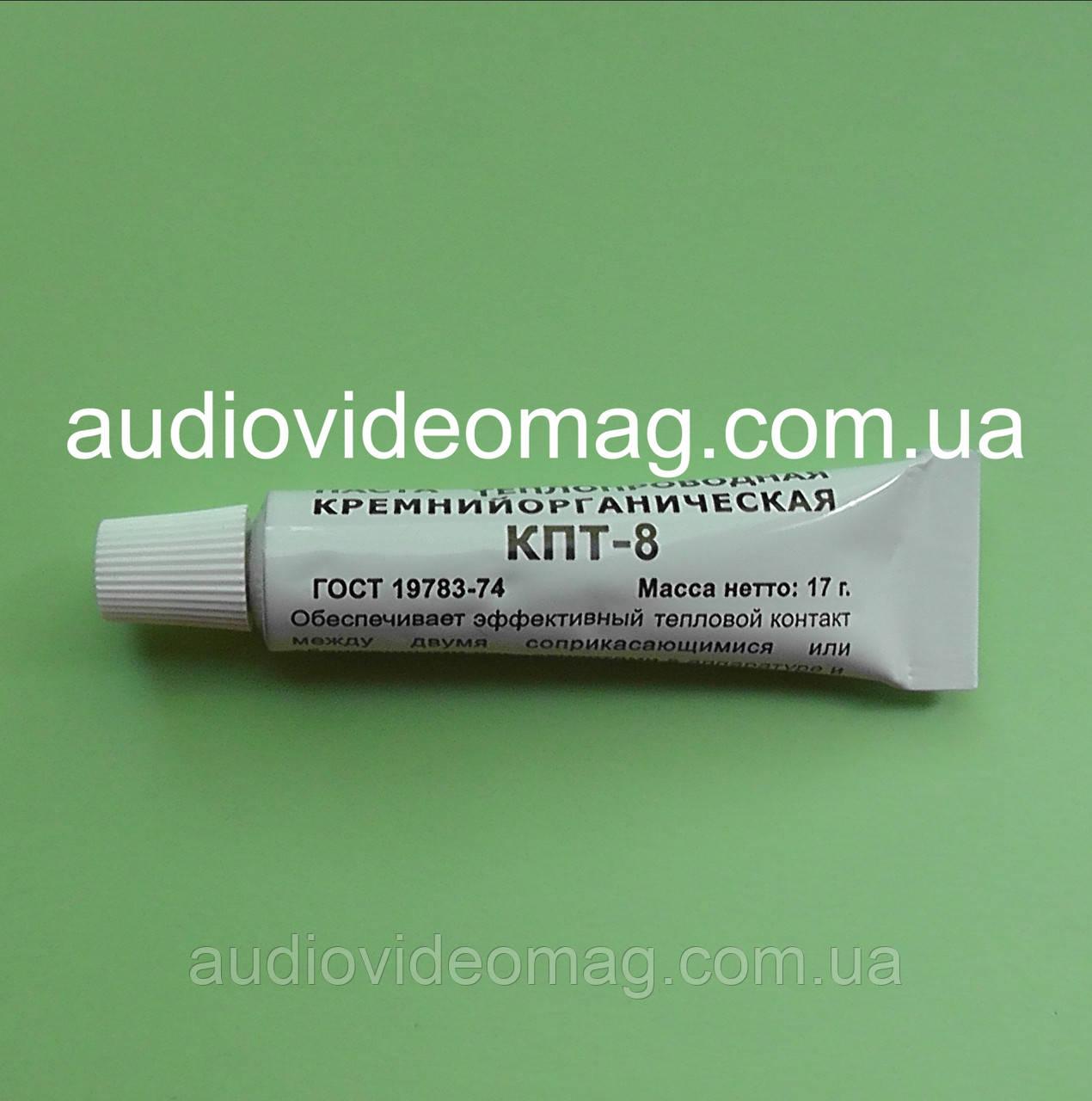 Термопаста КПТ-8 (Кремнийорганическая паста теплопроводная), 17 грамм