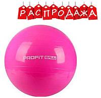 Мяч для фитнеса Profit Ball. РАСПРОДАЖА