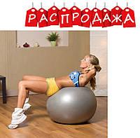 Мяч для фитнеса. РАСПРОДАЖА