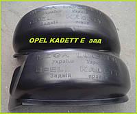 Подкрылки пара задних Опель Кадетт Е Opel Kadett E