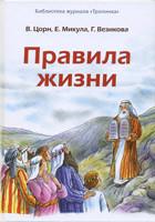 Правила жизни. Библиотека журнала. Тропинка В. Цорн, Е. Микула, Г. Везикова.