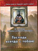 Господь всегда с тобою. По творениям святителя Димитрия Ростовского.