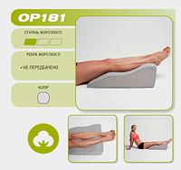 Ортопедическая подушка под ноги Алком ОП-181 Серая