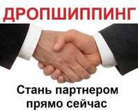 ДРОПШИППИНГ - условия сотрудничества.